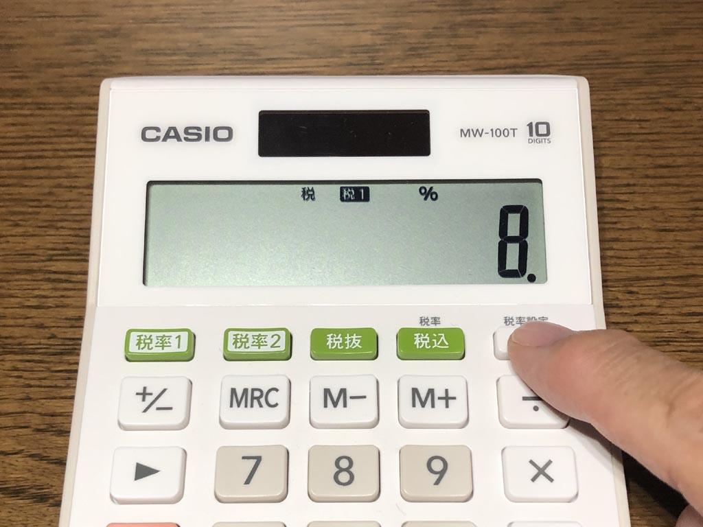 【消費税対策】新消費税電卓を選ぼう