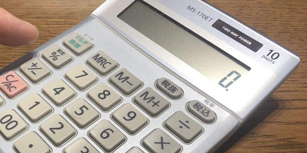 【消費税対策】古い税計算電卓の税率の変え方