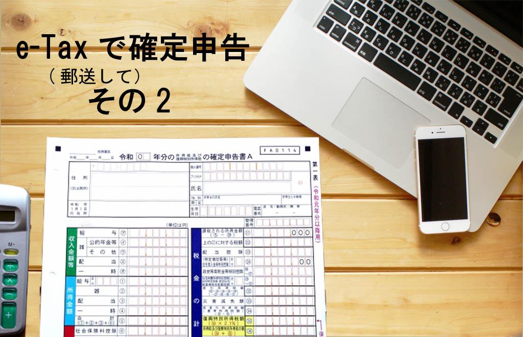 【確定申告】e-Tax(または郵送)で確定申告 その2
