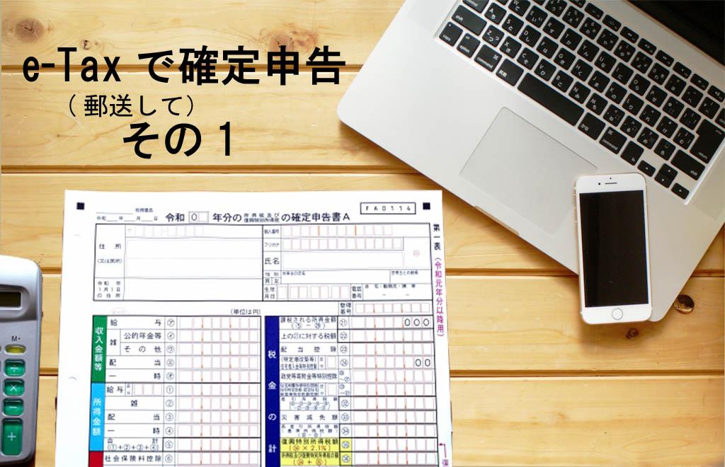 【確定申告】e-Tax(または郵送)で確定申告 その1