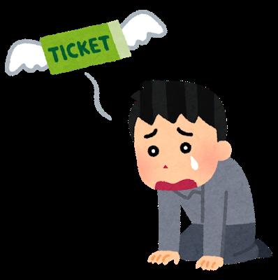 佐藤可士和展のチケットを払い戻しました
