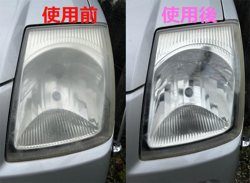 曇ってきた車のヘッドライトカバーを綺麗にする意外なもの、それは虫除けスプレー!