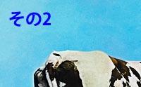 50年の時を経て、やっと出会えたピンクフロイドの伝説のコンサート その2